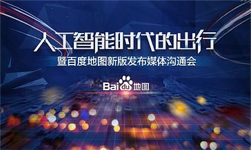 Baidu project