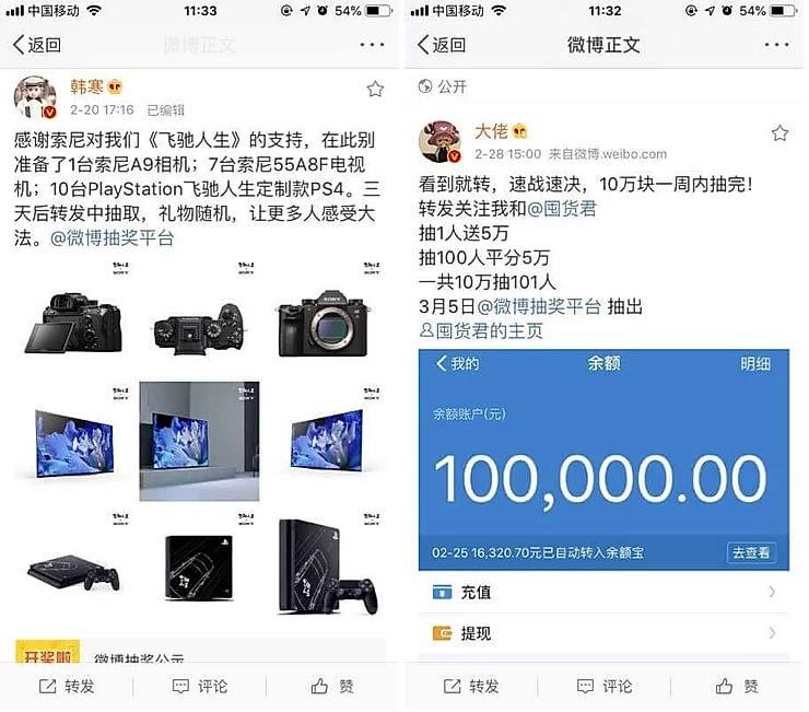 Concurso en Weibo