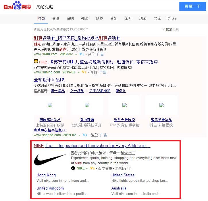 Organic result on Baidu