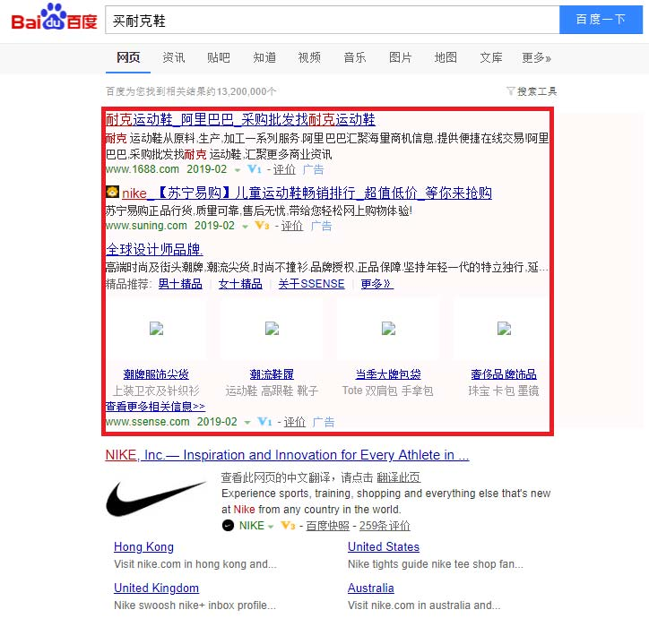 Paid results on Baidu