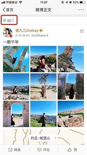 Weibo Fan Headline campaign