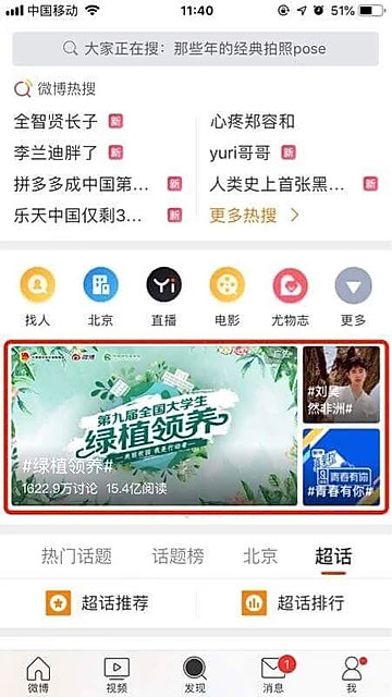 Weibo display campaign